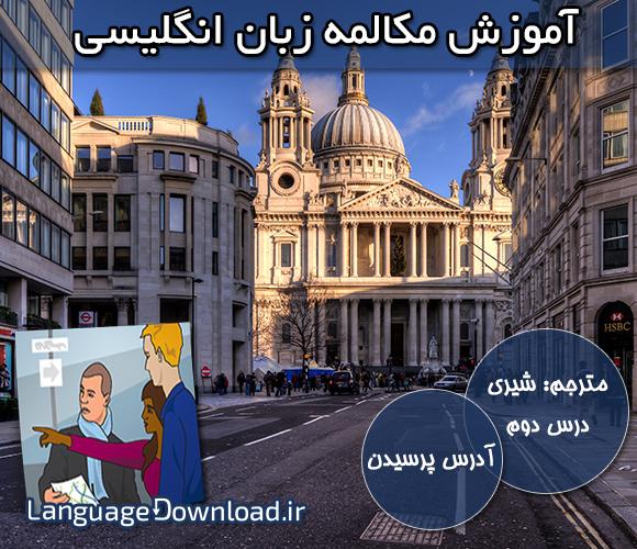 آدرس پرسیدن و آدرس دادن در زبان انگلیسی