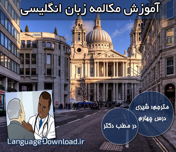 مکالمه انگلیسی بین پزشک و بیمار