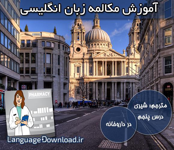 یادگیری مکالمه کاربردی انگلیسی - در داروخانه
