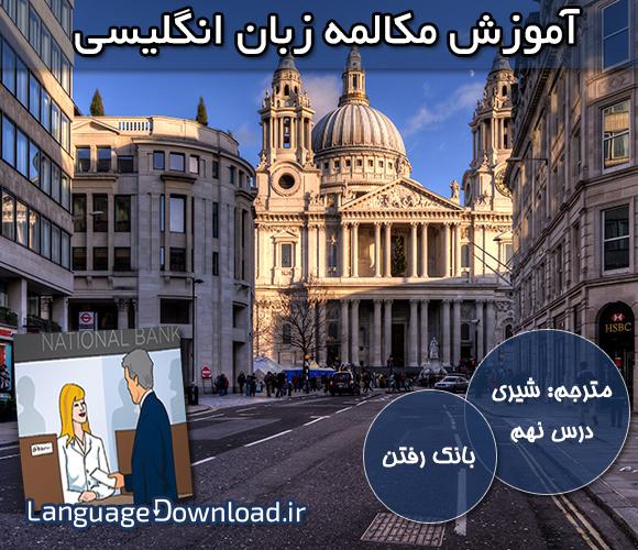 یادگیری مکالمه زبان انگلیسی - بانک رفتن
