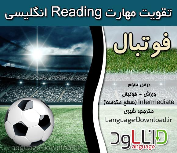 آموزش مهارت Reading