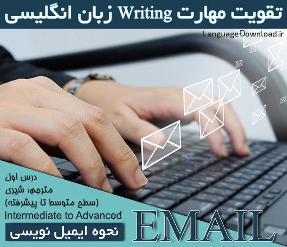 تقویت مهارت نوشتاری (writing) انگلیسی - چگونه ایمیل بنویسیم؟