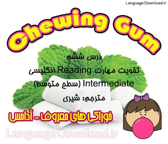 یادگیری Reading در زبان انگلیسی - خوراکی (آدامس)