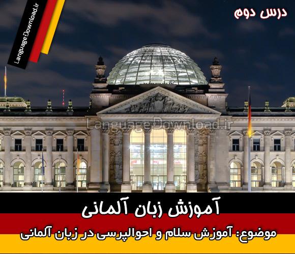سلام و احوالپرسی به زبان آلمانی با تلفظ