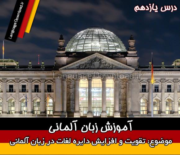 منابع آموزش زبان آلمانی به فارسی