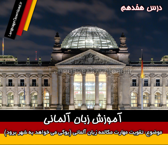 یادگیری و تقویت مهارت مکالمه زبان آلمانی