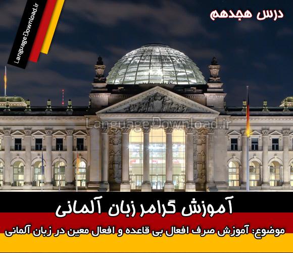 آموزش گرامر زبان آلمانی (صرف افعال بی قاعده و افعال معین)