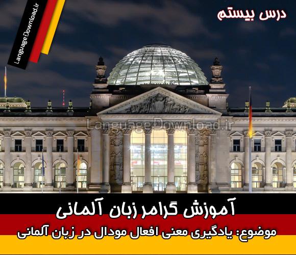 آموزش گرامر زبان آلمانی همراه با ترجمه فارسی