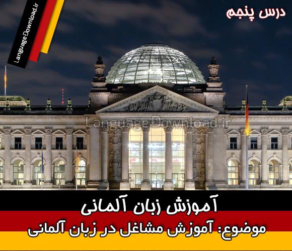 آموزش مشاغل به زبان آلمانی