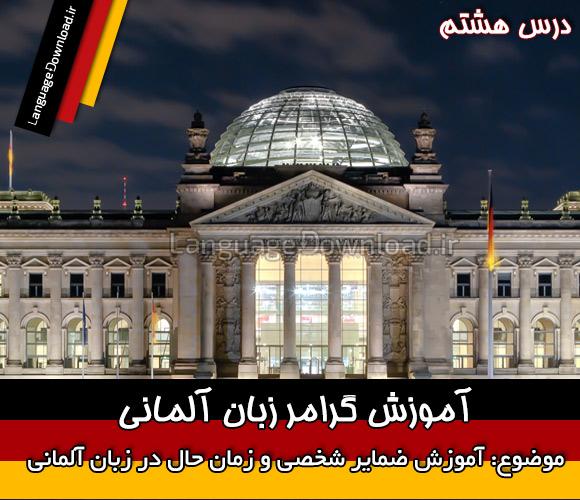 آموزش گرامر زبان آلمانی به فارسی