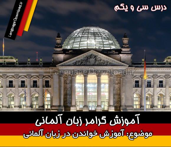 آموزش گرامر آلمانی به زبان فارسی ( نحوه خواندن در آلمانی)