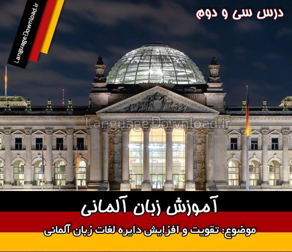 آموزش لغات آلمانی همراه با معنی فارسی