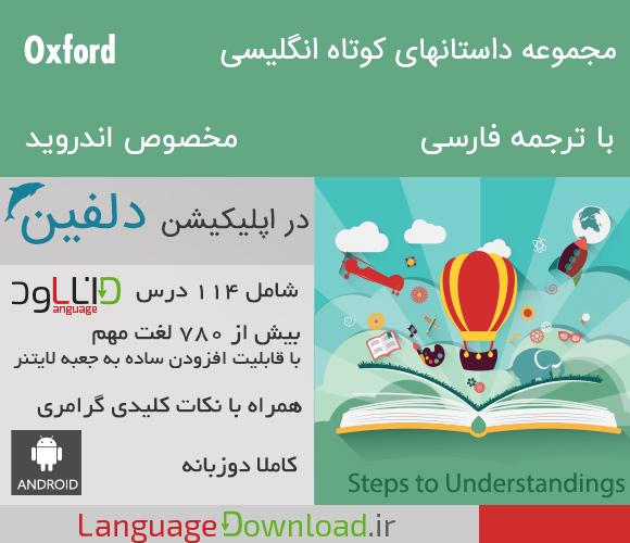 داستانهای کوتاه طنز انگلیسی با ترجمه فارسی