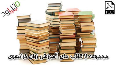 کتاب های آموزشی دیگر در قالب PDF