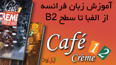 کافه کرم Café Crème 1&2