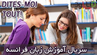 داستان های فرانسوی با ترجمه فارسی