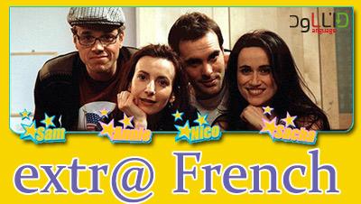 آموزش زبان فرانسه به صورت شنیداری