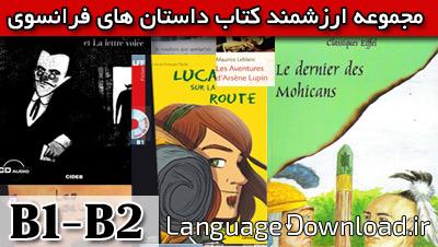 سریال آموزش زبان فرانسوی