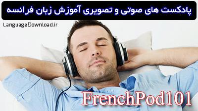 مجموعه پادکست های آموزش زبان فرانسه