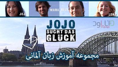 مجموعه ویدیویی آموزش زبان المانی با کیفیت عالی