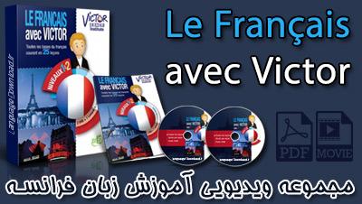 داستان های فرانسوی همراه با فایل های صوتی