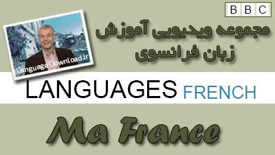 آموزش زبان فرانسه مبتدی