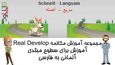 آموزش زبان آلمانی مخصوص اندروید