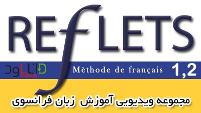 آموزش صوتی زبان فرانسه