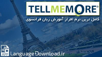 بهترین پادکست زبان فرانسه