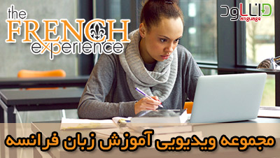 بهترین پکیج آموزش زبان فرانسه