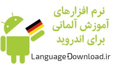 آموزش نامه نگاری به زبان المانی