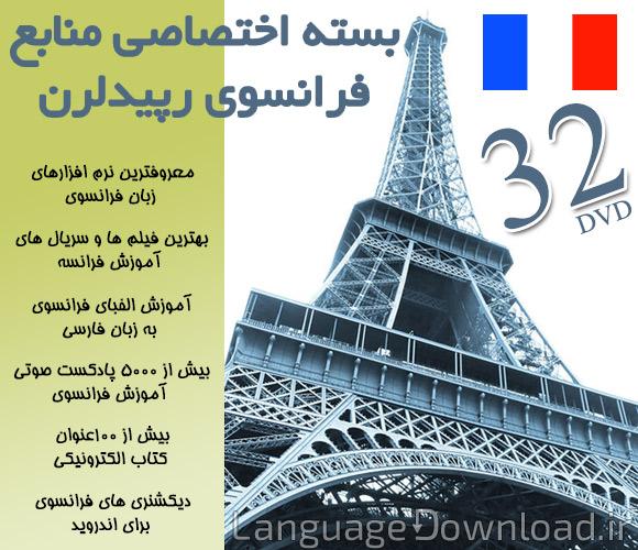 جامع ترین بسته منابع آموزش زبان فرانسوی