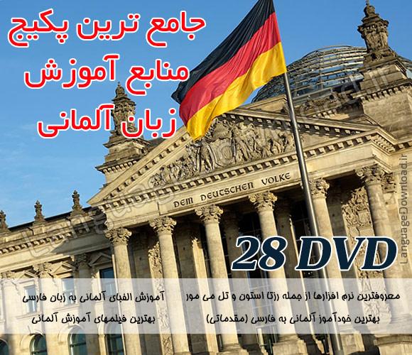 پکیج منابع آموزش زبان آلمانی