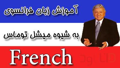یادگیری فرانسه اسان