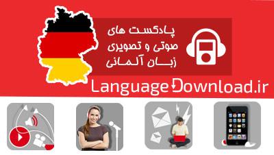 بهترین بسته آموزش زبان آلمانی