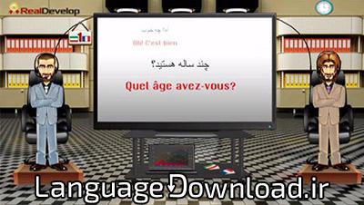 آموزش زبان فرانسه از مبتدی تا پیشرفته