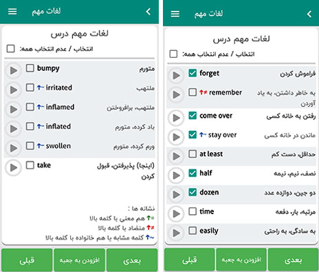 بهترین نرم افزار آموزش مکالمه زبان انگلیسی به فارسی
