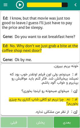 مکالمه انگلیسی به فارسی