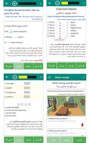 نرم افزار ترمیک آموزش زبان انگلیسی به فارسی