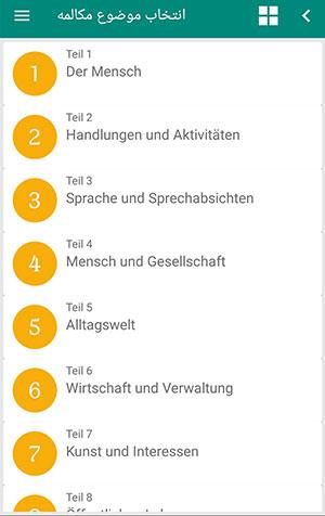 آموزش واژگان آلمانی