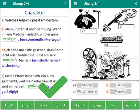 یادگیری لغات زبان آلمانی