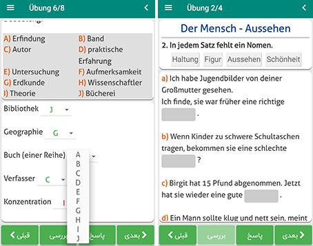 نرم افزار تمرین کلمات آلمانی